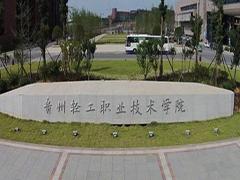 贵州轻工职业技术学院