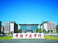 贵州中医药职业学校