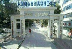 中国铝业贵州高级技工学校怎么样 2020年开设专业有哪些