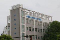 中国铝业贵州高级技工学校2020年学费、助学政策